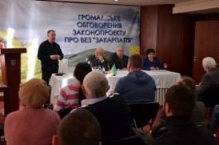 Руководство Закарпатья поддержало законопроект о создании экономической автономии в регионе